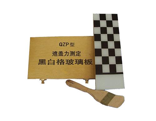 涂料遮盖力测定黑白格玻璃板(黑白格遮盖力板)