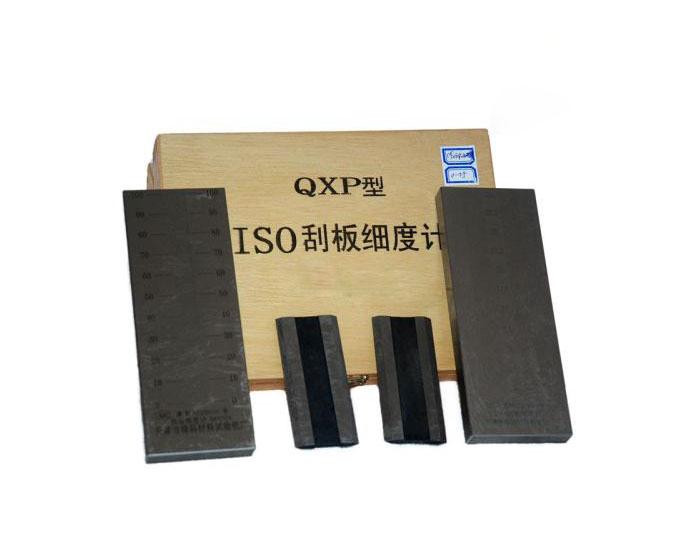 QXP型刮板细度计