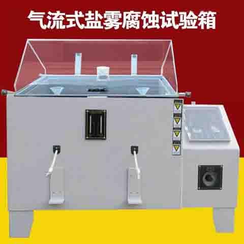 YWX-60 气流式盐雾腐蚀实验箱