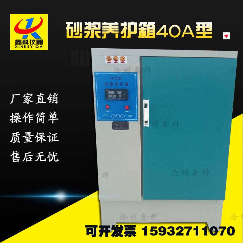 40A型砂浆养护箱