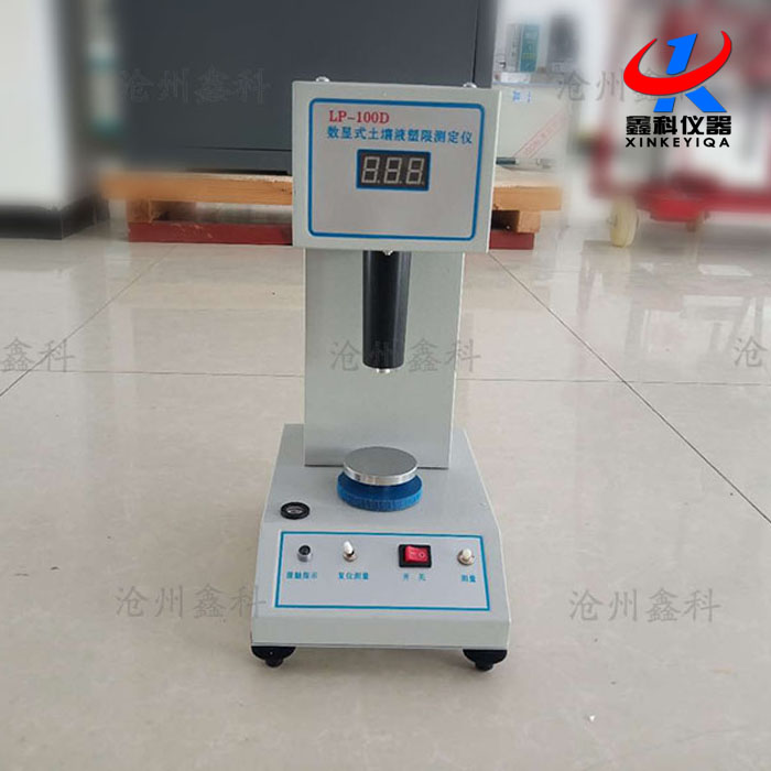LP-100D数显式土壤液塑限测定仪